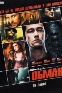 Обман / The Lookout (2006)