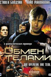 Обмен телами / Xchange (2000)