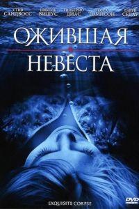 Ожившая невеста / Exquisite Corpse (2010)