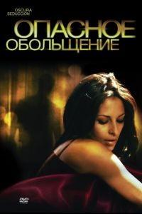 Опасное обольщение / Oscura Seduccion (2010)