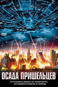 Осада пришельцев / Alien Siege (2005)