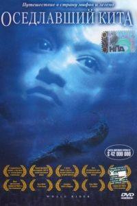 Оседлавший кита / Whale Rider (2002)