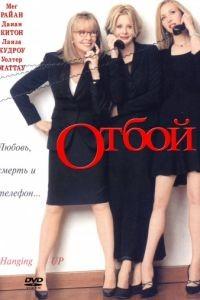 Отбой / Hanging Up (2000)