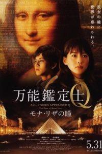 Оценщица широкого профиля Кью: Глаза Моны Лизы / Bannou kanteishi Q: Mona Riza no hitomi (2014)