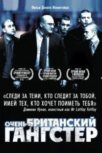 Очень британский гангстер / A Very British Gangster (2007)