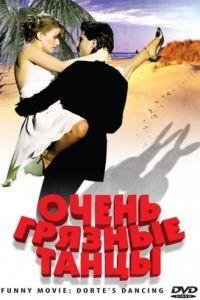 Очень грязные танцы / ProSieben FunnyMovie - Drte's Dancing (2008)