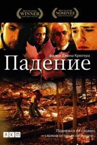 Падение / The Fall (2008)