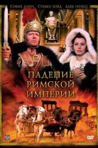 Падение Римской империи / The Fall of the Roman Empire (1964)