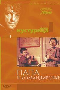 Папа в командировке / Otac na slubenom putu (1985)