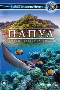 Папуа 3D: Секретный остров каннибалов / Papua 3D (2012)