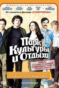 Парк культуры и отдыха / Adventureland (2008)
