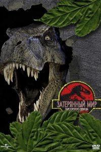 Парк Юрского периода 2: Затерянный мир / The Lost World: Jurassic Park (1997)