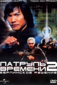 Патруль времени 2: Берлинское решение / Timecop: The Berlin Decision (2003)