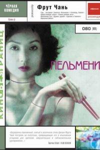 Пельмени / Jiao zi (2004)