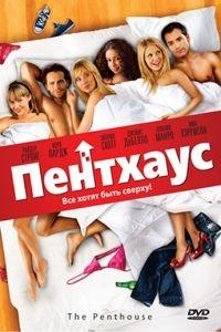 Пентхаус / The Penthouse (2010)