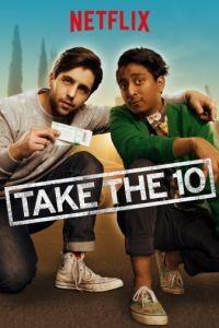 Перерыв / Take the 10 (2016)