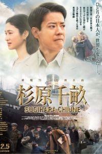 Персона нон грата / Sugihara Chiune (2015)