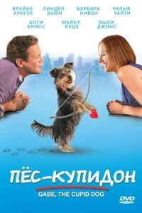 Пес-купидон / Gabe the Cupid Dog (2012)