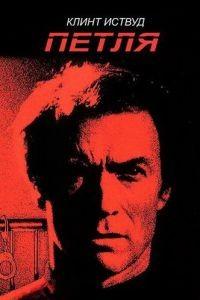 Петля / Tightrope (1984)