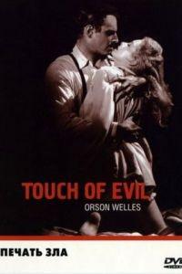 Печать зла / Touch of Evil (1958)