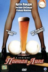 Пивная лига / Beer League (2006)