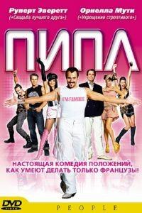 Пипл / People (2004)