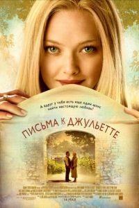 Письма к Джульетте / Letters to Juliet (2010)