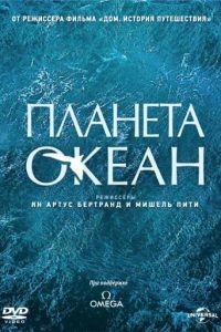 Планета-океан / Planet Ocean (2012)