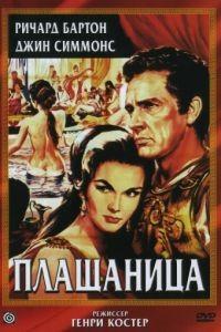 Плащаница / The Robe (1953)