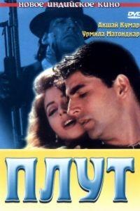 Плут / Aflatoon (1997)