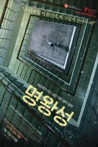 Плутон / Myungwangsung (2012)