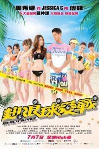Пляжный волейбол / Re lang qiu ai zhan (2011)
