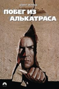 Побег из Алькатраса / Escape from Alcatraz (1979)