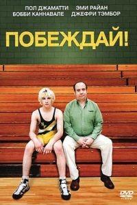 Побеждай! / Win Win (2011)