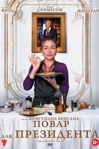 Повар для президента / Les saveurs du Palais (2012)