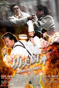 Поварское кунг-фу / Gong fu chu shen (2009)