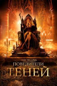 Повелители теней / The Telling (2009)