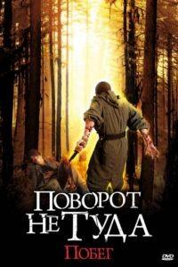 Поворот не туда: Побег / Scarce (2008)