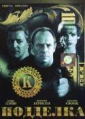 Подделка / Kounterfeit (1996)