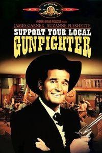 Поддержи своего стрелка / Support Your Local Gunfighter (1971)