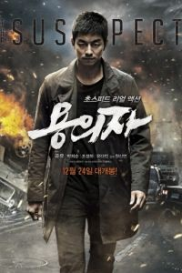 Подозреваемый / Yonguija (2013)