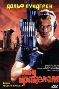 Под прицелом / Silent Trigger (1996)