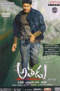 Под прицелом / Athadu (2005)