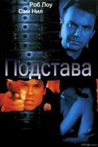 Подстава / Framed (2002)