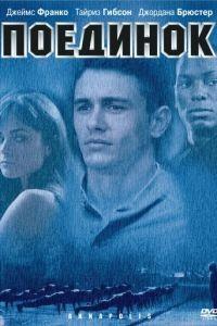 Поединок / Annapolis (2005)