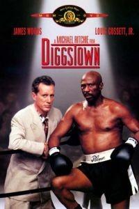 Поединок в Диггстауне / Diggstown (1992)