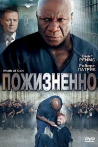 Пожизненно / The Wrath of Cain (2010)
