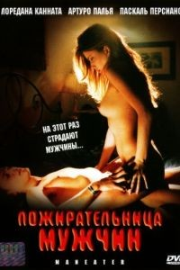 Пожирательница мужчин / La donna lupo (1999)