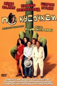 По кусочкам / Picking Up the Pieces (2000)