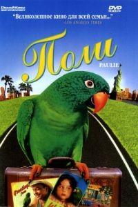 Поли / Paulie (1998)